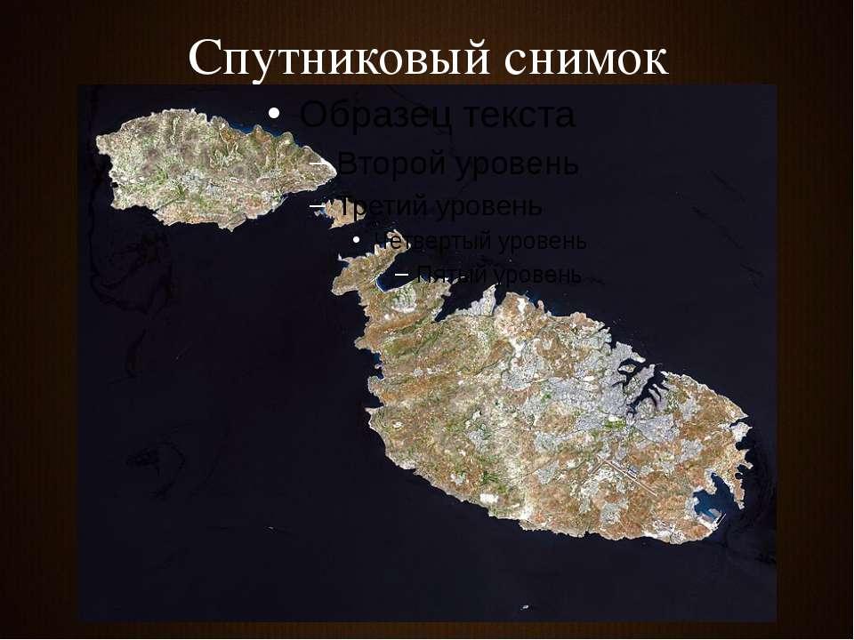 Спутниковый снимок