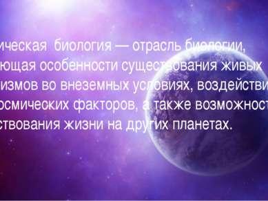 Космическая биология — отрасль биологии, изучающая особенности существования...