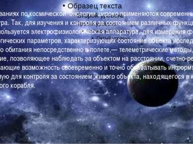 В исследованиях по космической биологии широко применяются современные метод...