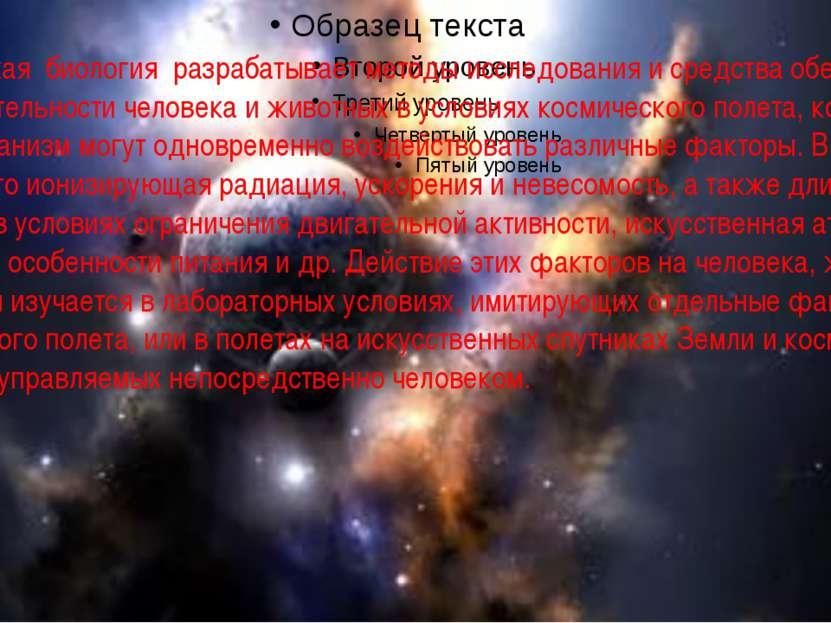 Космическая биология разрабатывает методы исследования и средства обеспечен...