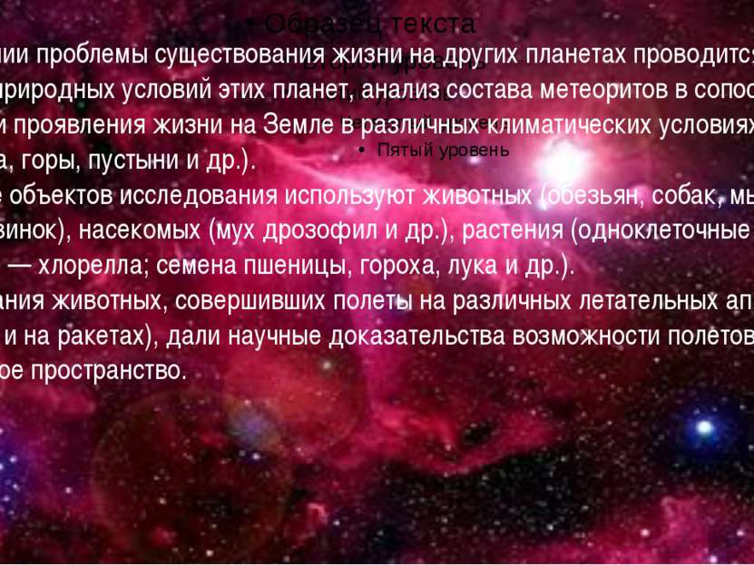 При решении проблемы существования жизни на других планетах проводится изучен...
