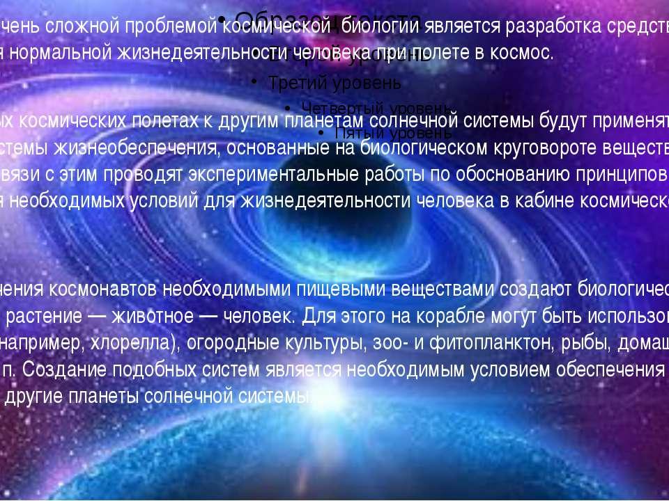 Большой и очень сложной проблемой космической биологии является разработка с...