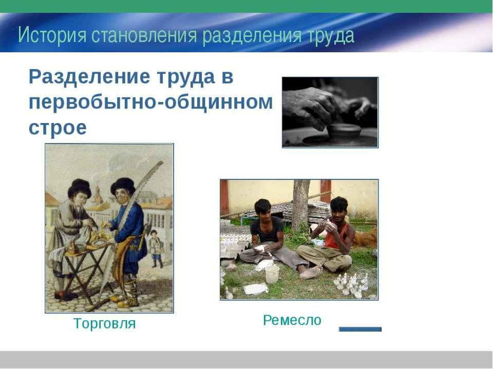 История становления разделения труда