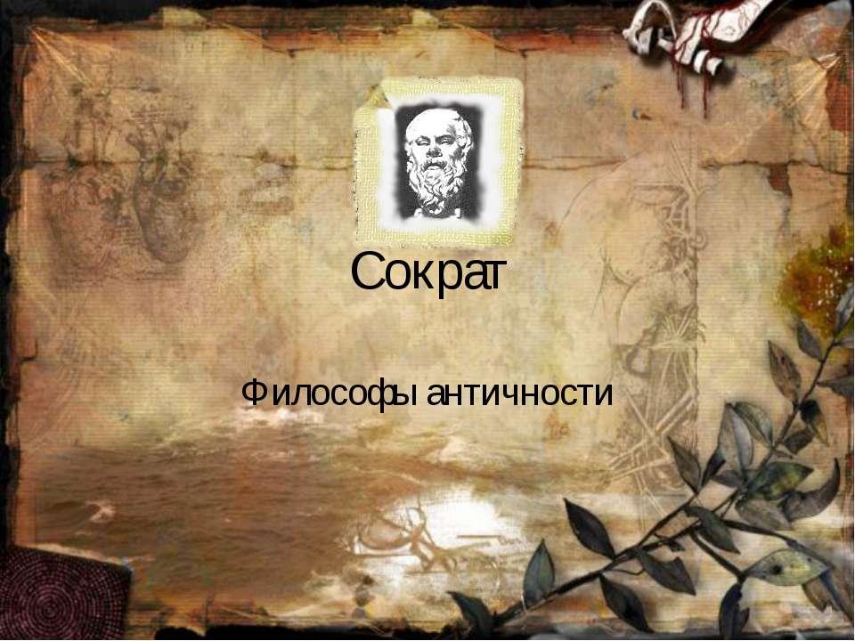 Сократ Философы античности