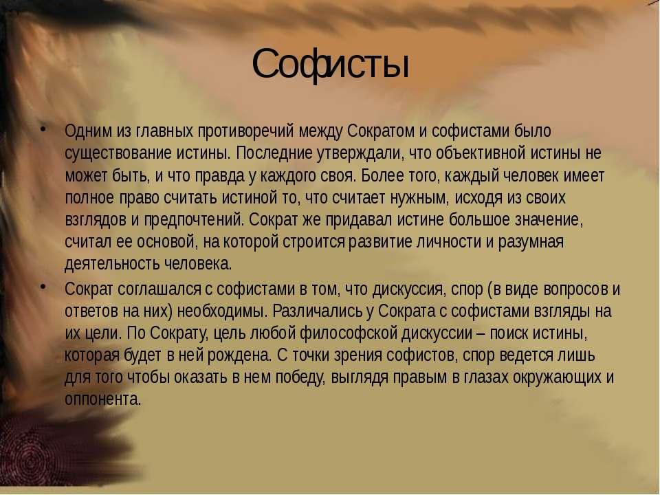 Софисты Одним из главных противоречий между Сократом и софистами было существ...