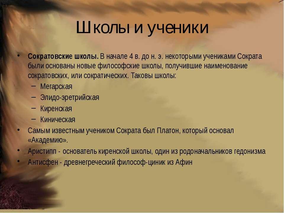 Школы и ученики Сократовские школы. В начале 4 в. до н. э. некоторыми ученика...