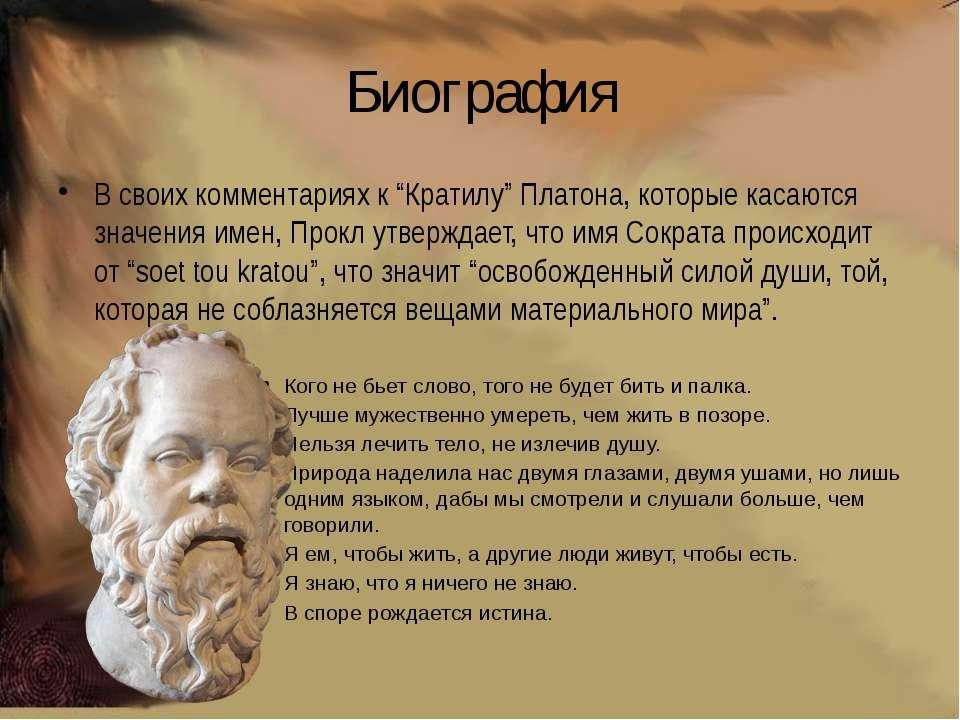 """Биография В своих комментариях к """"Кратилу"""" Платона, которые касаются значения..."""