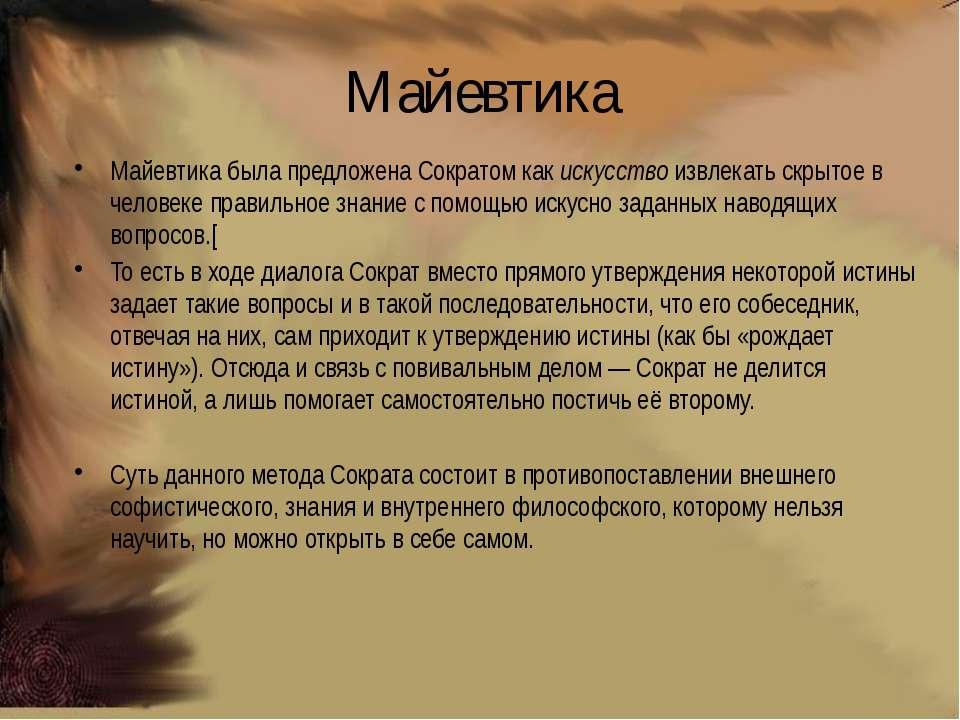 Майевтика Майевтика была предложена Сократом как искусство извлекать скрытое ...