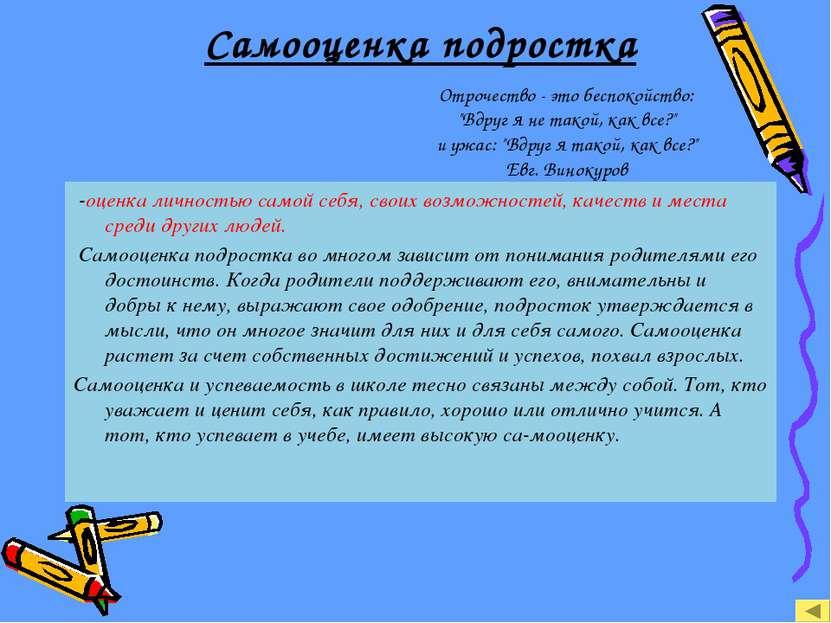 Самооценка подростка -оценка личностью самой себя, своих возможностей, качес...