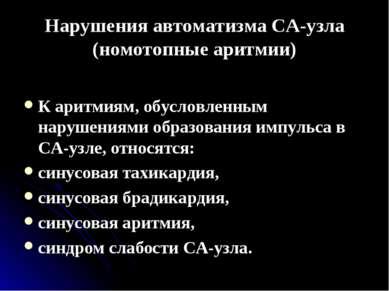 Нарушения автоматизма СА-узла (номотопные аритмии) К аритмиям, обусловленным ...