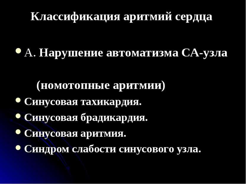 Классификация аритмий сердца А. Нарушение автоматизма СА-узла (номотопные ари...