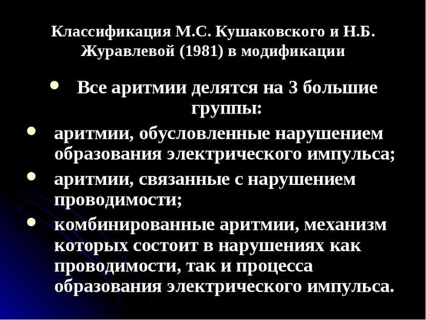 Классификация М.С. Кушаковского и Н.Б. Журавлевой (1981) в модификации Все ар...