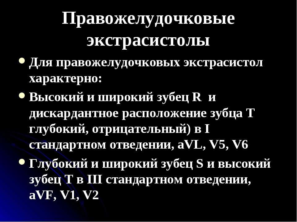 Правожелудочковые экстрасистолы Для правожелудочковых экстрасистол характерно...
