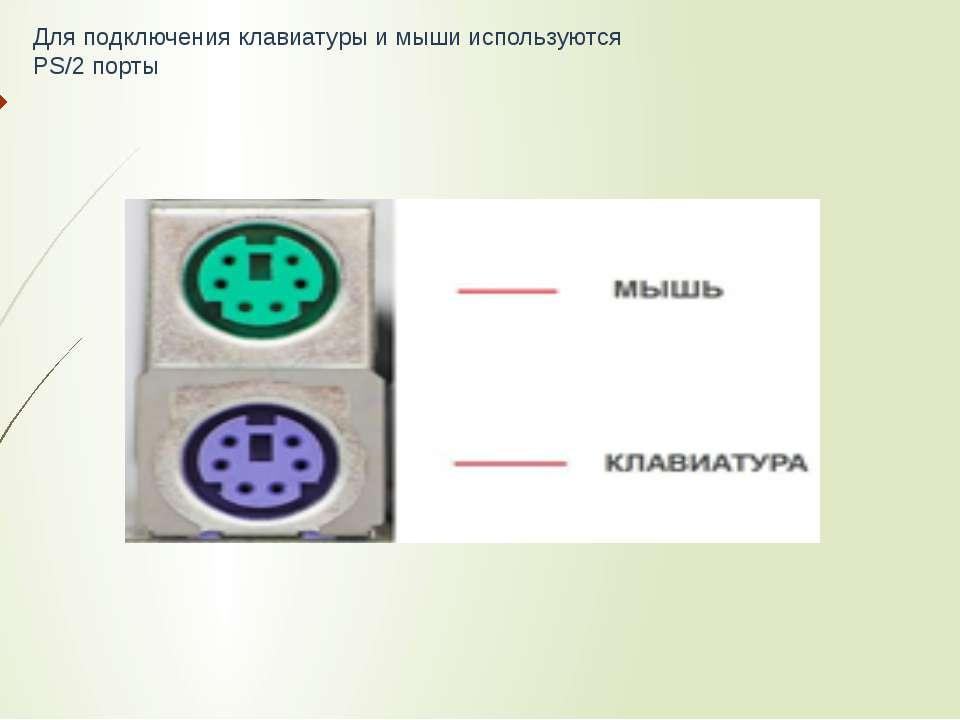 Для подключения клавиатуры и мыши используются PS/2 порты