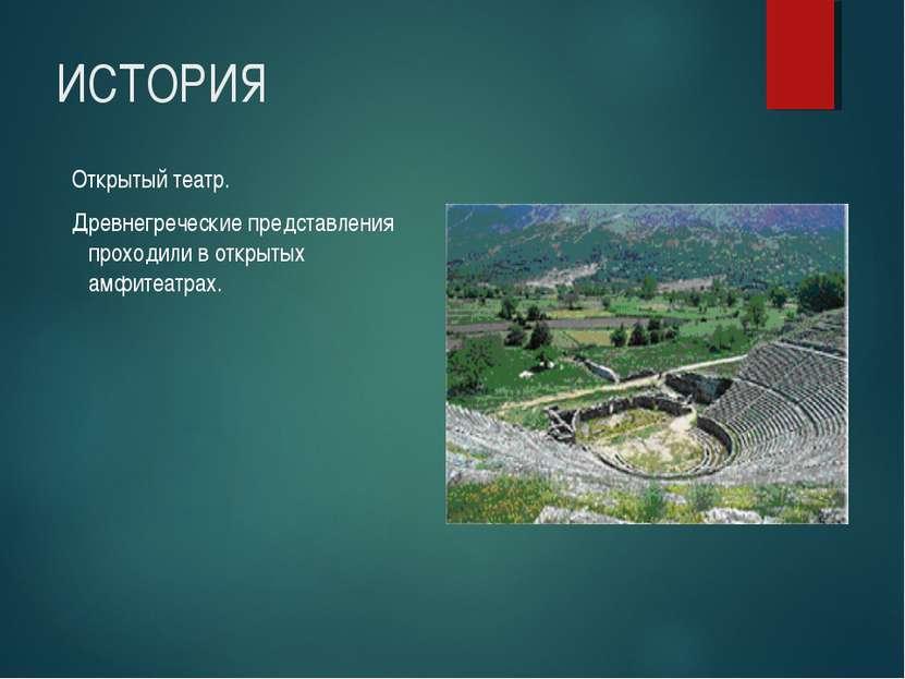 ИСТОРИЯ Открытый театр. Древнегреческие представления проходили в открытых ам...