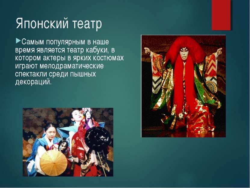 Японский театр Самым популярным в наше время является театр кабуки, в котором...