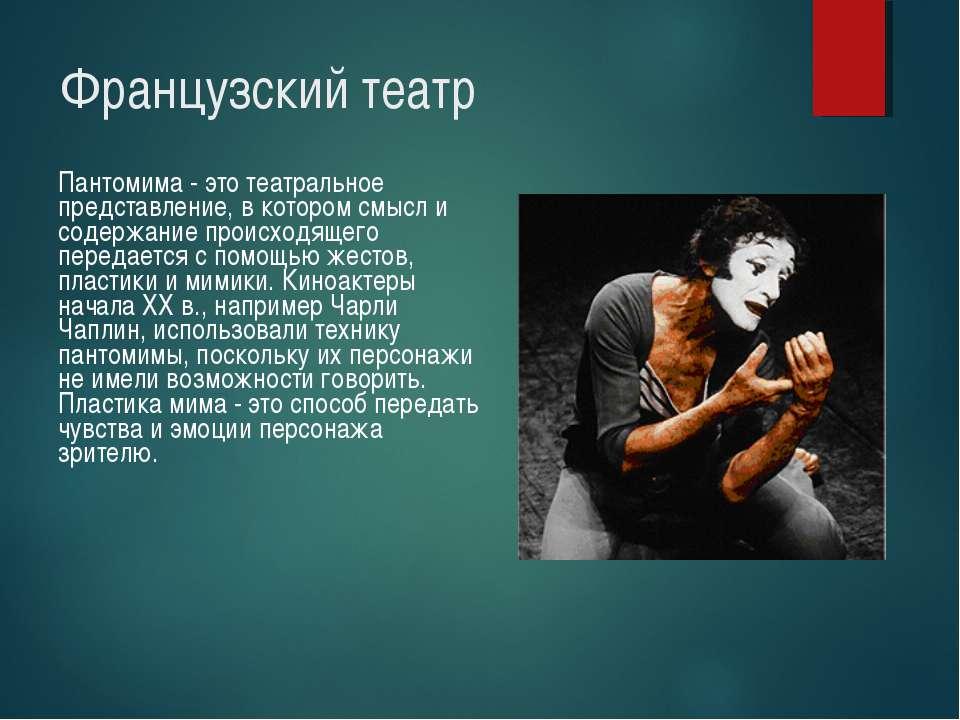 Французский театр Пантомима - это театральное представление, в котором смысл ...