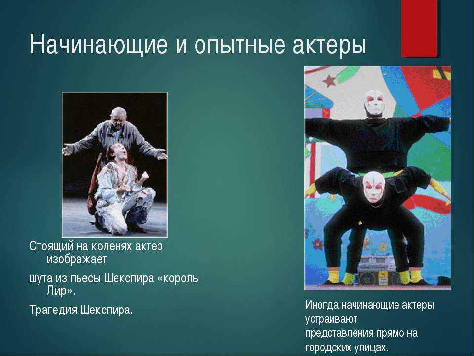 Начинающие и опытные актеры Стоящий на коленях актер изображает шута из пьесы...
