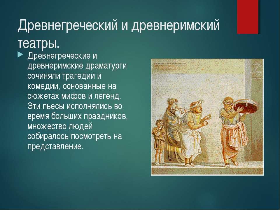 Древнегреческий и древнеримский театры. Древнегреческие и древнеримские драма...