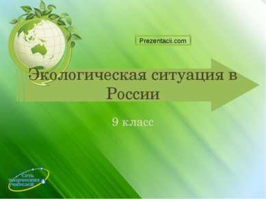 Экологическая ситуация в России 9 класс