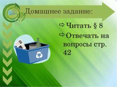 Домашнее задание: Читать § 8 Отвечать на вопросы стр. 42