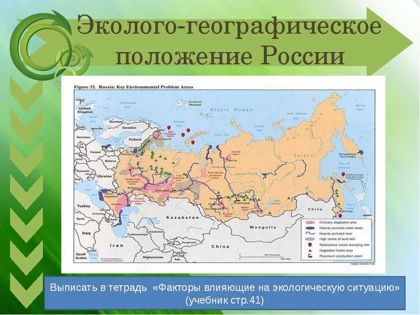 Эколого-географическое положение России