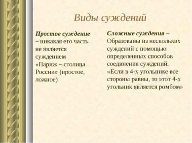 Виды суждений Простое суждение – никакая его часть не является суждением «Пар...