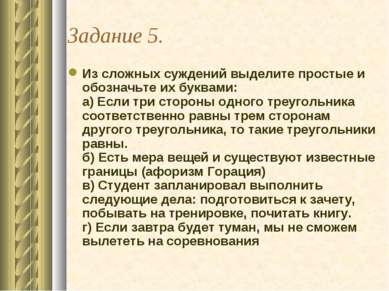 Задание 5. Из сложных суждений выделите простые и обозначьте их буквами: а) Е...