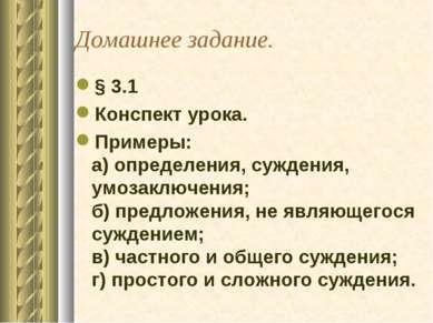 Домашнее задание. § 3.1 Конспект урока. Примеры: а) определения, суждения, ум...