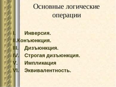 Основные логические операции I. Инверсия. II. Конъюнкция. III. Дизъюнкция. IV...