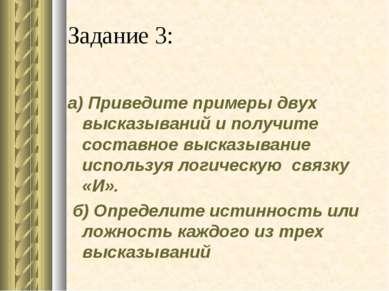 Задание 3: а) Приведите примеры двух высказываний и получите составное высказ...