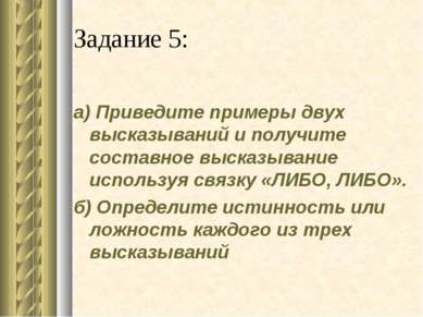 Задание 5: а) Приведите примеры двух высказываний и получите составное высказ...