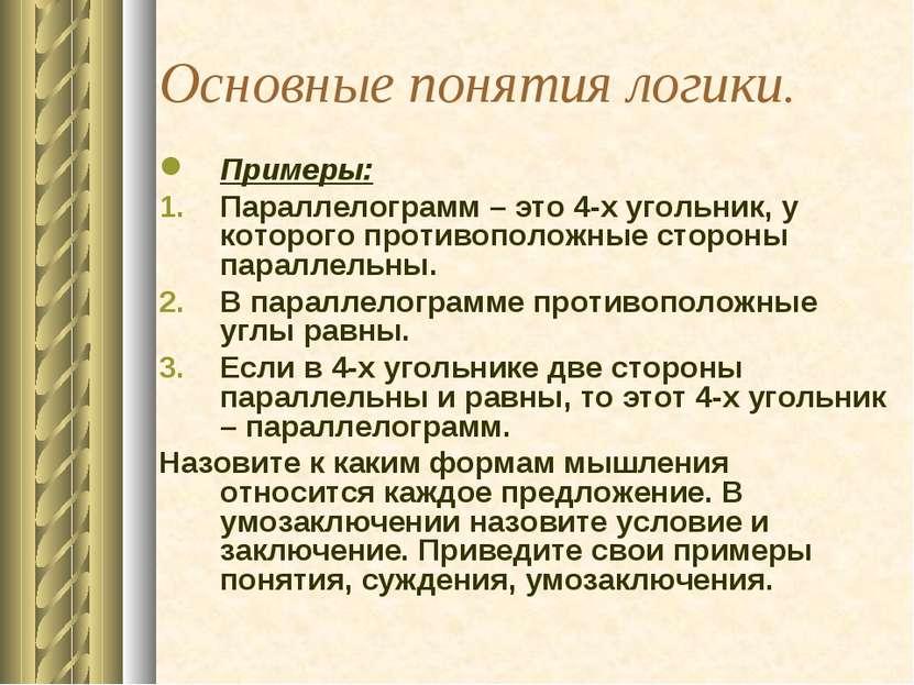Основные понятия логики. Примеры: Параллелограмм – это 4-х угольник, у которо...