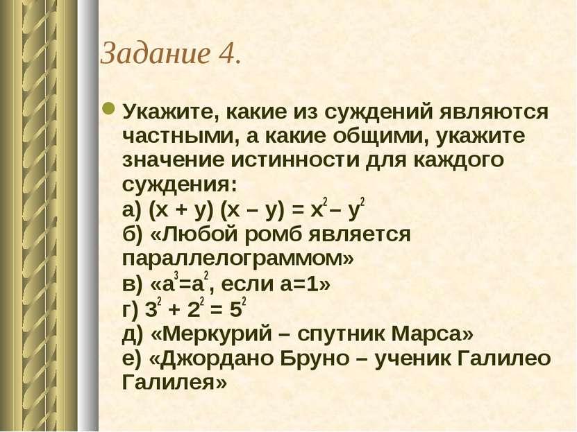 Задание 4. Укажите, какие из суждений являются частными, а какие общими, укаж...