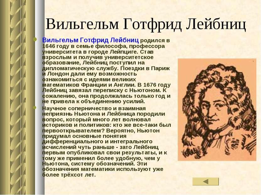 Вильгельм Готфрид Лейбниц Вильгельм Готфрид Лейбниц родился в 1646 году в сем...