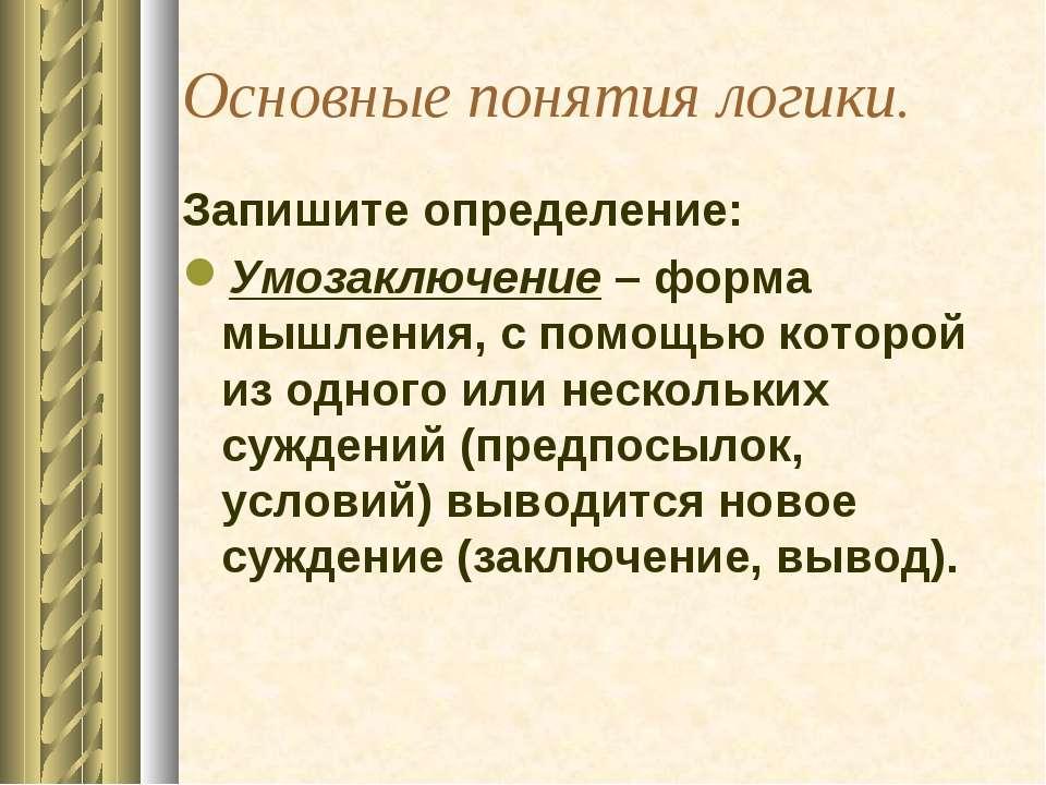 Основные понятия логики. Запишите определение: Умозаключение – форма мышления...