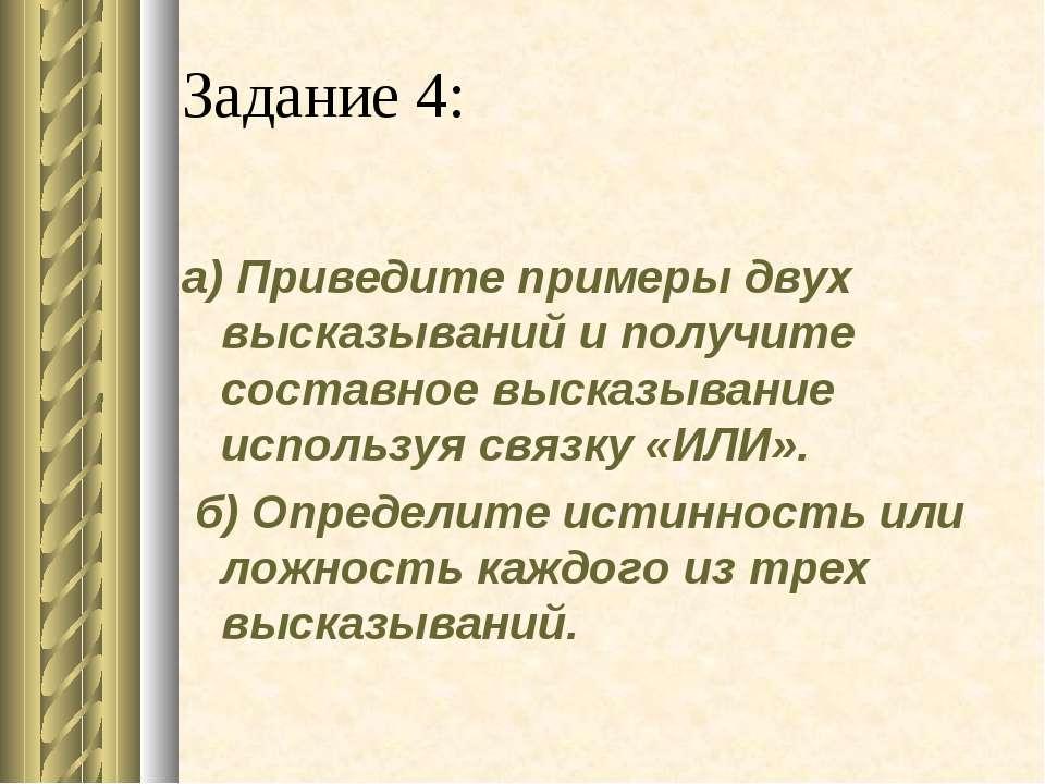 Задание 4: а) Приведите примеры двух высказываний и получите составное высказ...