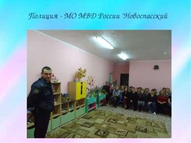 """Полиция - МО МВД России """"Новоспасский"""