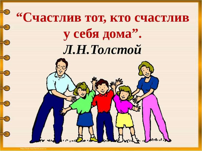 """""""Счастлив тот, кто счастлив у себя дома"""". Л.Н.Толстой"""