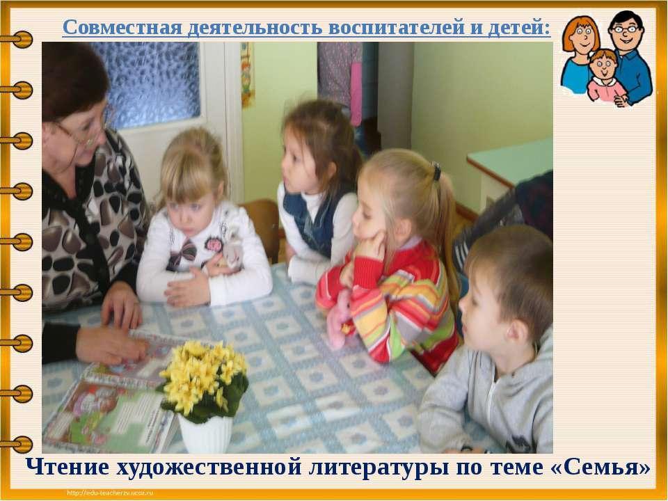 Совместная деятельность воспитателей и детей: Чтение художественной литератур...