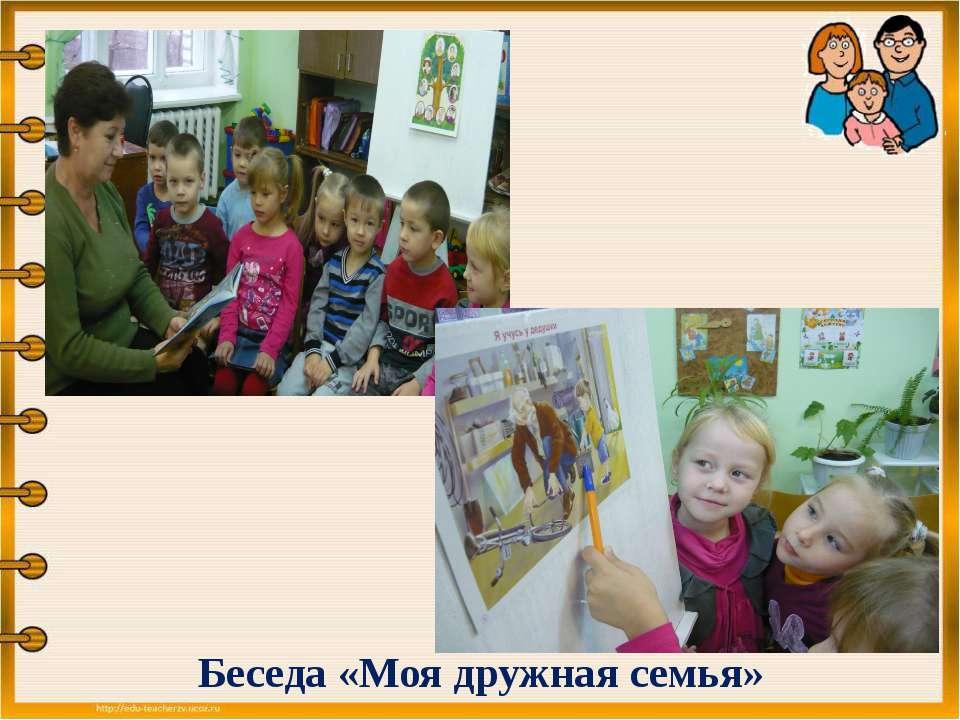 Беседа «Моя дружная семья»