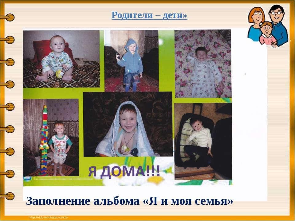 Родители – дети» Заполнение альбома «Я и моя семья»