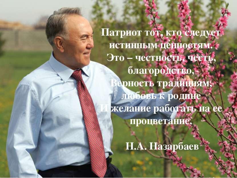 Патриот тот, кто следует истинным ценностям. Это – честность, честь, благород...