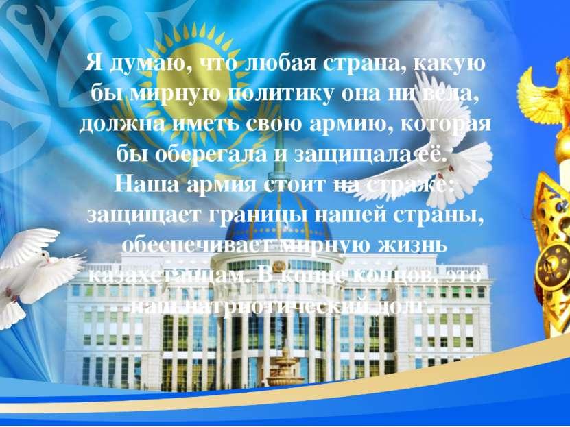 Я думаю, что любая страна, какую бы мирную политику она ни вела, должна иметь...