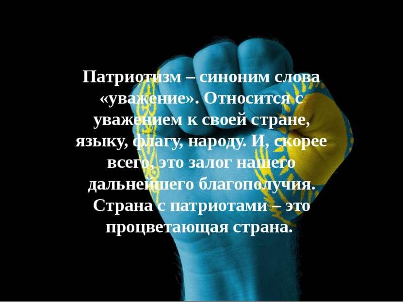 Патриотизм – синоним слова «уважение». Относится с уважением к своей стране, ...