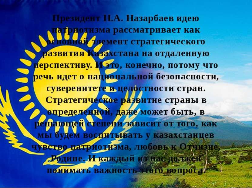 Президент Н.А. Назарбаев идею патриотизма рассматривает как основной элемент ...
