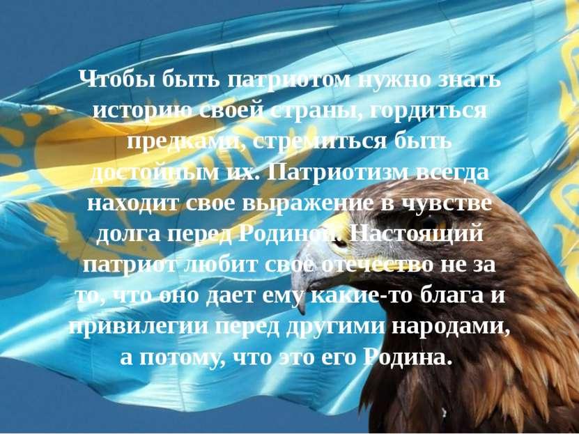 Чтобы быть патриотом нужно знать историю своей страны, гордиться предками, ст...