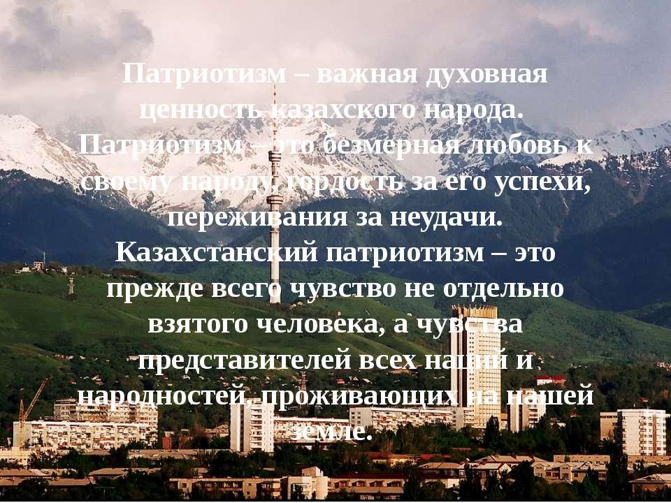 Патриотизм – важная духовная ценность казахского народа. Патриотизм – это без...