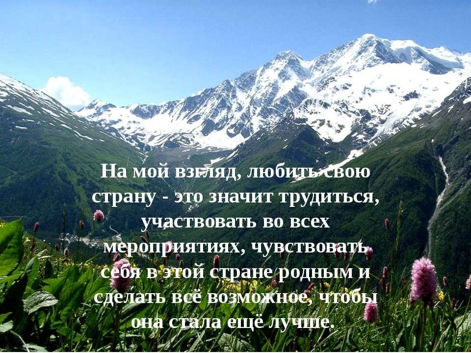 На мой взгляд, любить свою страну - это значит трудиться, участвовать во всех...