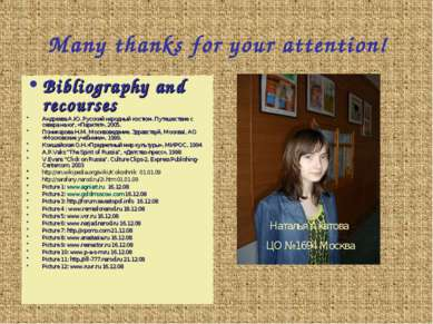 Many thanks for your attention! Bibliography and recourses Андреева А.Ю. Русс...